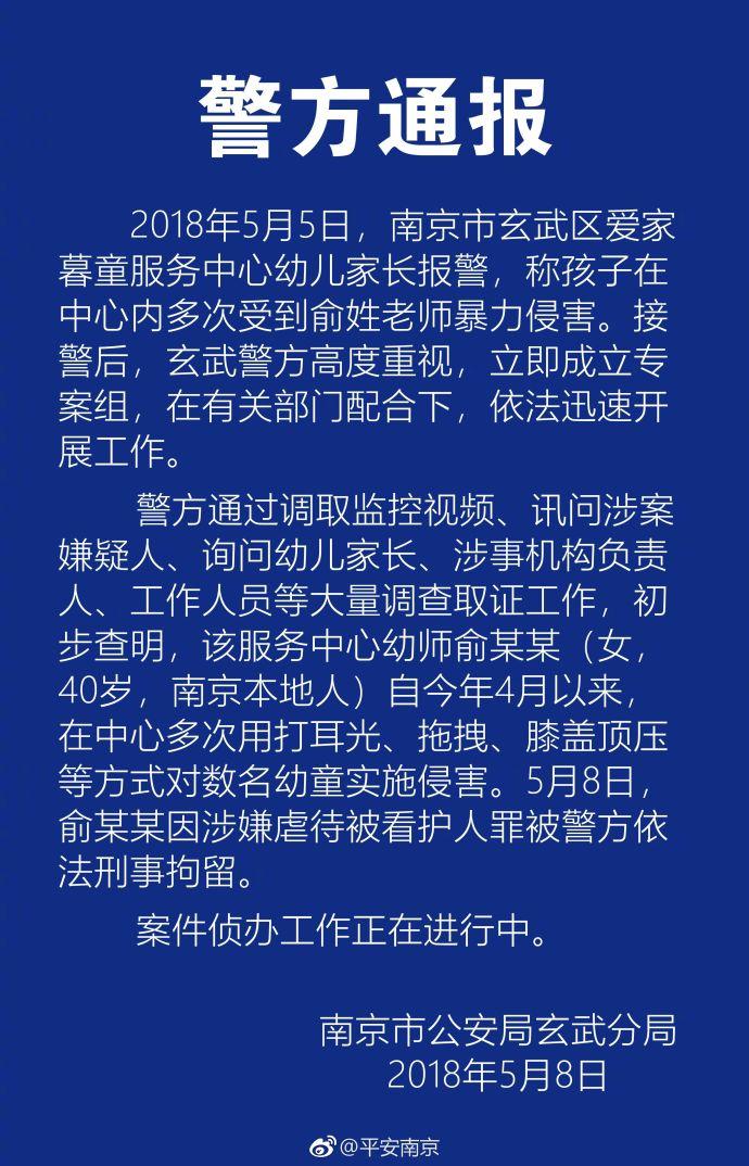 南京:幼师多次打耳光、拖拽幼童被刑拘 视频