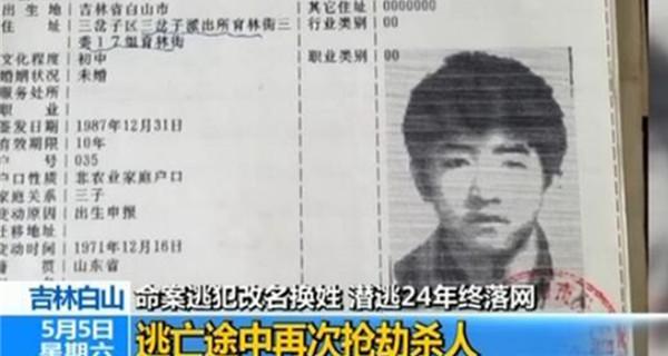 逃犯杀人后改名逃亡24年 途中给公安寄照片挑衅