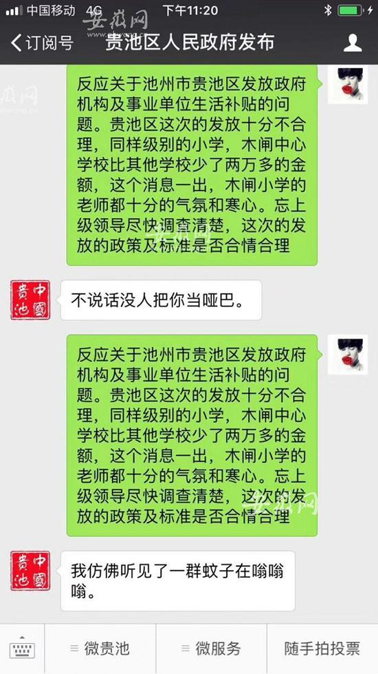 """安徽池州回应""""官微怼人"""":系智能软件所为"""
