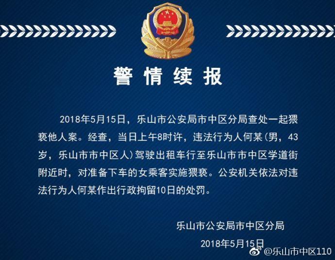 四川乐山出租车司机猥亵女乘客 警方通报:拘留10日