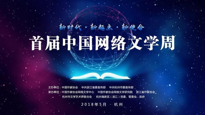 2017中国网络小说排行榜发布,掌阅文学三部入选
