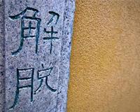 """""""阿弥陀佛""""的""""阿""""怎么念 有什么神秘含义?"""