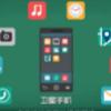 中国版海事卫星电话惊艳亮相