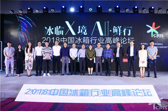 冰临X境 AI鲜行 2018中国冰箱行业高峰论坛在北京盛大举行