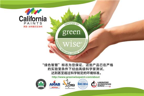 边涂边住 美国原装进口加利福尼亚涂料带您进入环保生活