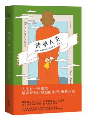 《外婆的道歉信》作者新作《清单人生》