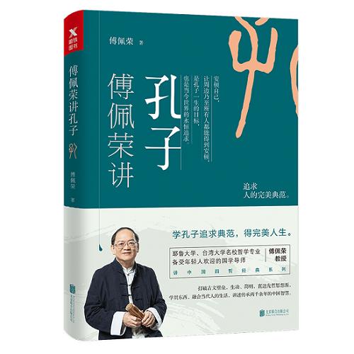 傅佩荣詺)���$����\_傅佩荣讲孔子:乱世中贫困少年如何成为一代宗师
