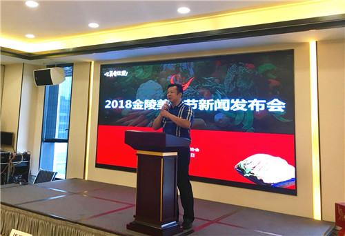 打造南京城市美食名片 2018金陵美食节即将启动