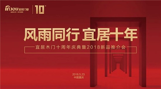 宜居木门十周年庆典暨2018新品推介会圆满闭幕
