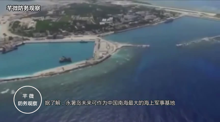 简氏总编托马斯称道,未来永暑岛建设彻底完工后,中国从南海海域开采的能源至少能够满足中国未来20年的需求。