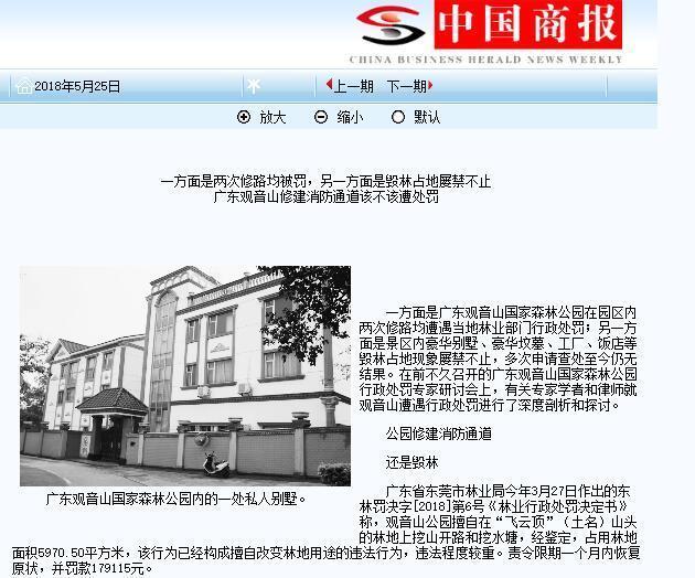 广东观音山修建消防通道该不该遭处罚