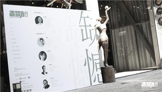 造梦者城市荣誉精英艺术设计沙龙 第一回