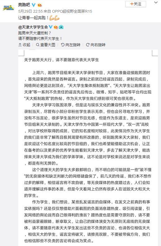 天津大学否认抵制《奔跑吧》录制 斥自媒体造谣蹭热度