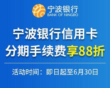 宁波银行信用卡分期手续费88折