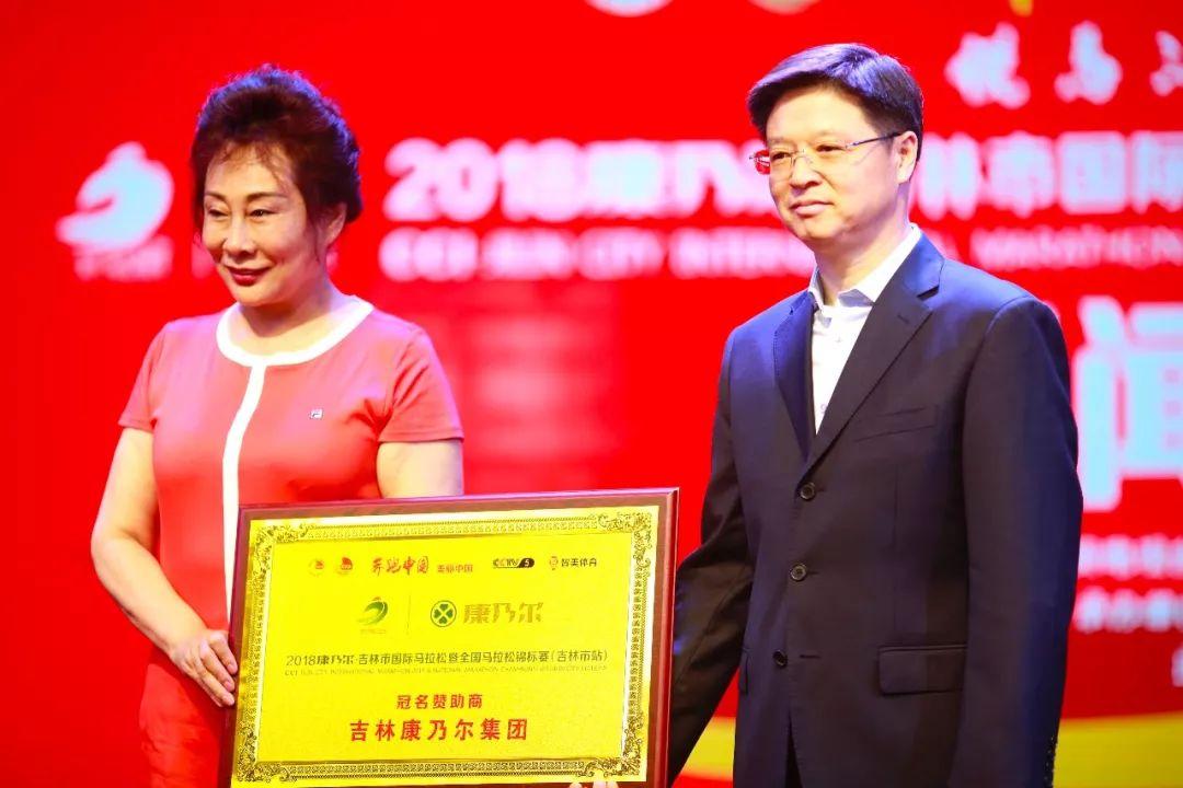《奔跑中国•美丽中国》2018吉马赛前发布会 奖牌亮相收获好评