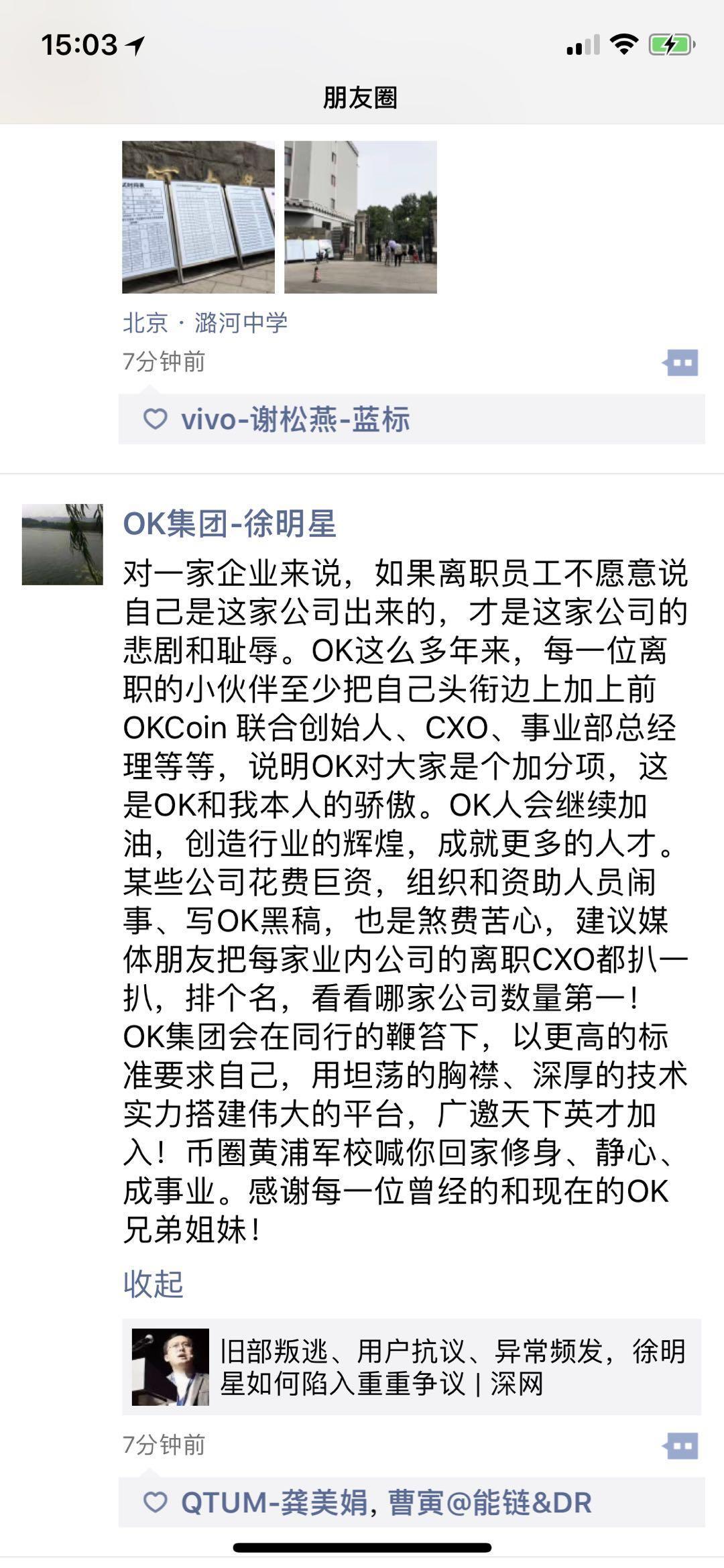 徐明星发朋友圈:建议媒体朋友把每家离职的CXO都扒一扒