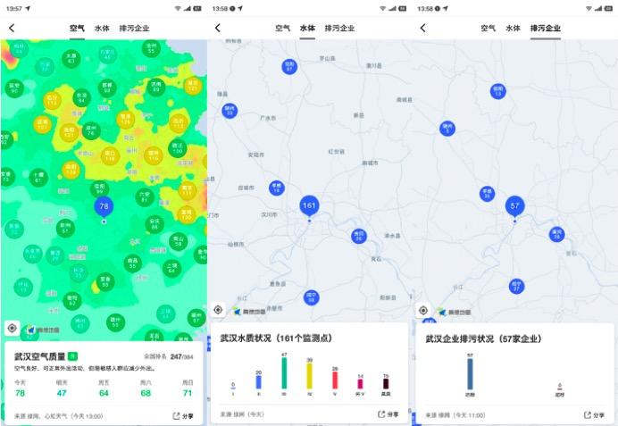 """凤凰网科技讯 6月5日消息,环境保护部宣传教育中心、阿里巴巴公益基金会、高德地图三方联合发布的""""美丽中国,我是行动者""""互联网公众参与平台——环境地图,在高德地图客户端正式上线。"""