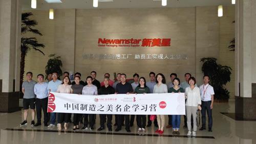 中国制造之美名企学习营走进中国液体包装装备