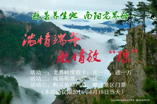 """浓情端午 激情放""""粽"""" 中原第一漂旅游集团送优惠"""