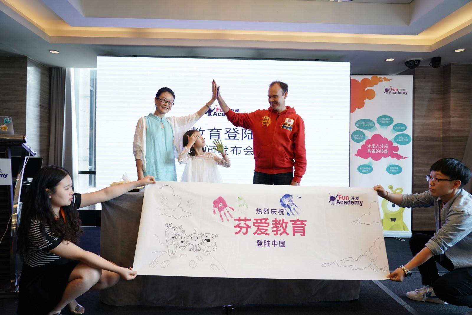 2018幼儿教育高峰论坛在京举行 愤怒小鸟创始人跨界幼教