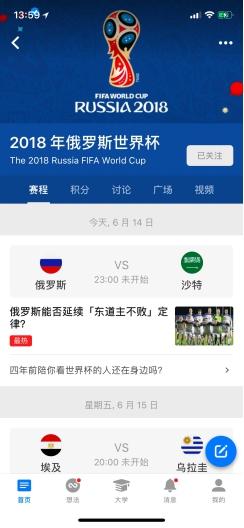 知乎上线世界杯专题页 为网民带来高质量赛事讨论
