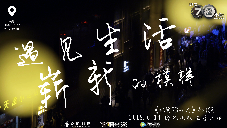 《纪实72小时》今晚开播 细腻视角捕捉生活温暖瞬间