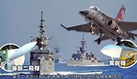 出大糗了!台湾大力气自主研发的两枚导弹 军演时都歇菜了