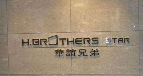 半月市值缩水47亿 华谊兄弟股价再迎限售解禁大考