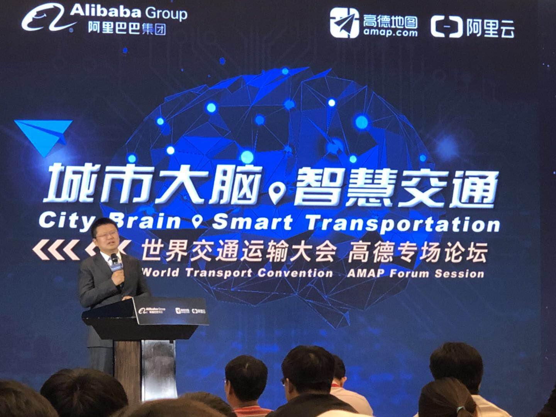 前线   阿里高德城市大脑·智慧交通战略发布 为用户每次出行省时10%