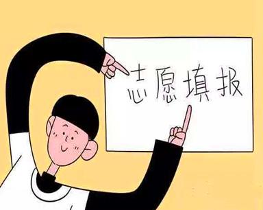 """重庆市教育考试院解析填报高考志愿""""三步曲"""""""