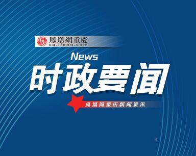 经济观察:内促转型外御风险 中国经济持续走稳