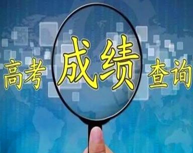 全国高考重庆各批次分数线明天公布 后天起可查成绩