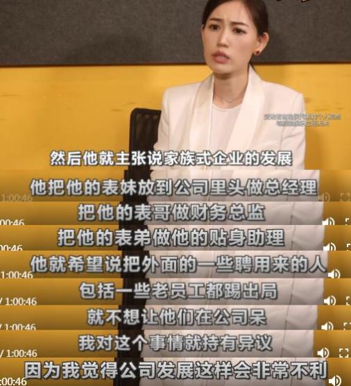 马蓉否认转移财产 自己母亲与宋喆父亲结婚子虚乌有