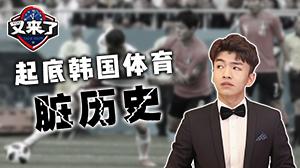 又来了丨世界杯十日游 韩国队表现有多脏