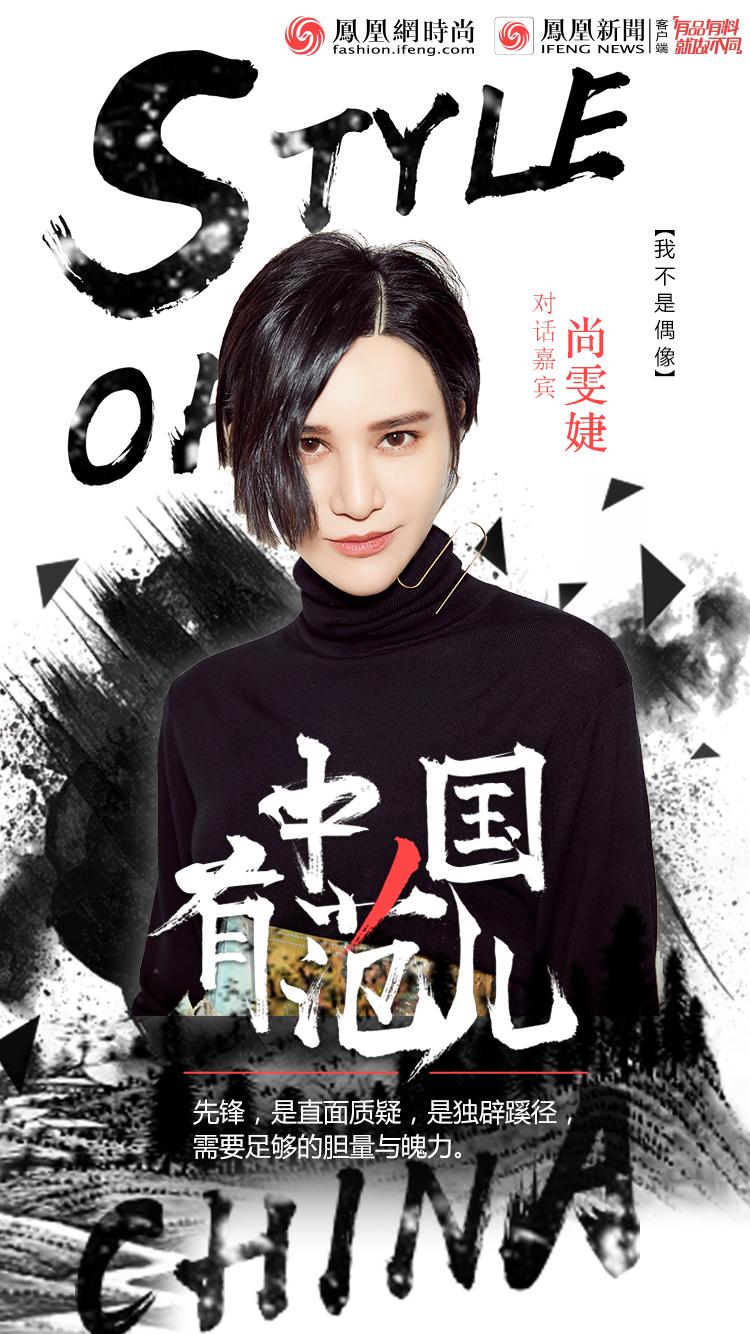 """《中国有范儿》独家对话尚雯婕:""""我不是偶像"""""""