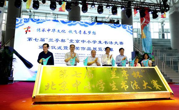 """第七届""""兰亭杯""""北京中小学生书法大赛颁奖仪式举行"""
