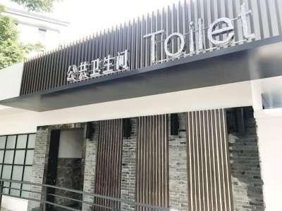 这座公厕除了外观设计比较时尚外,还配置了艾草生物除臭系统和户外