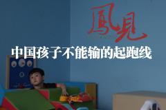 凤见第141期:中国孩子不能输的起跑线