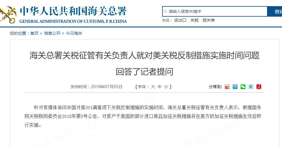 海关:美国加征关税生效后,中国将即行反击