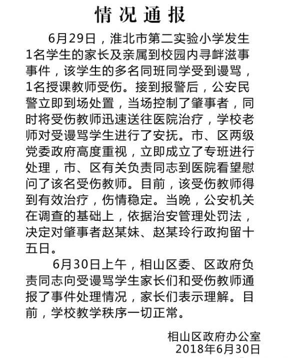 安徽淮北市第二实验小学,家长殴打教师