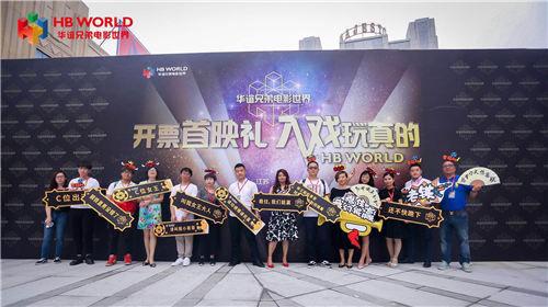 华谊兄弟电影世界苏州开票了 玩转电影IP实景娱乐