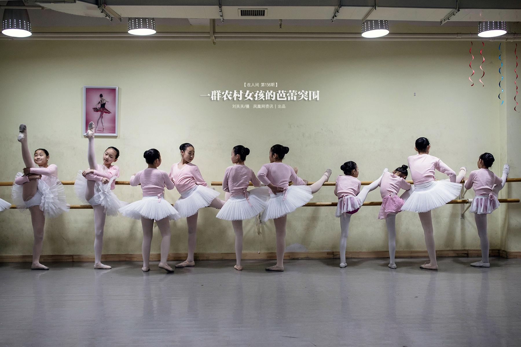 在人间第156期:一群农村女孩的芭蕾突围