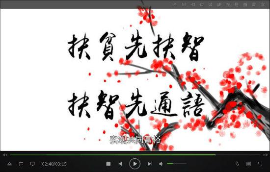 志愿者制作的普通话推广海报图/朱洁康佳雯何金忆陈鑫