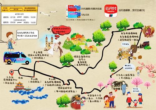 """贯穿百年历史 老青岛""""银联号""""旅游观光线路正式开通"""