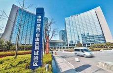 陕西自贸区资本项目收入支付审核便利化试点获批