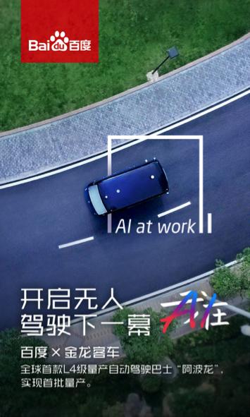 前线 | 百度新品牌宣传片《我在》 透露数十个AI落地场景