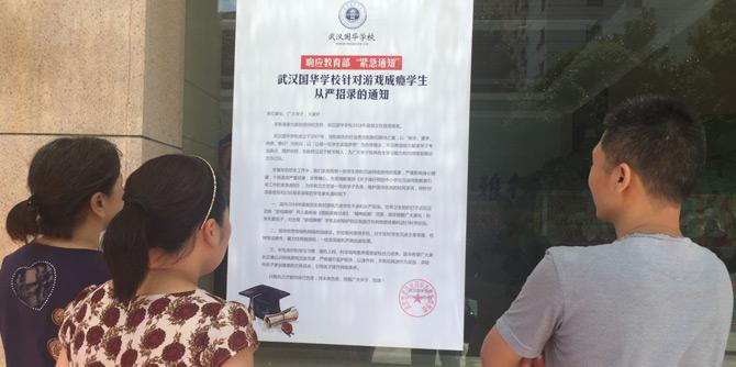 """武汉复读学校设招生门槛:玩""""农药""""""""吃鸡""""的学生不收"""
