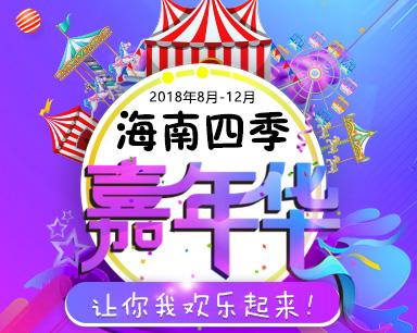 【H5专题】海南四季嘉年华 让你我欢乐起来!
