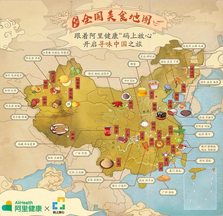 《全国美食手绘地图》出炉 200城市出美食名片 【】