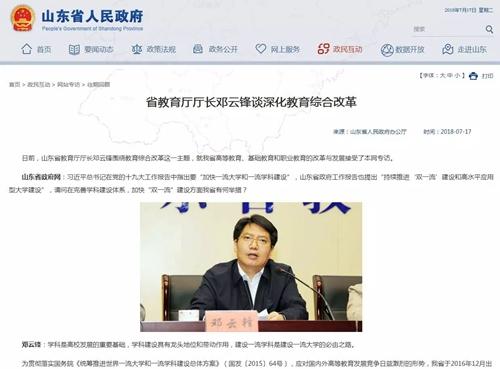 邓云锋接受省政府网专访 谈深化教育综合改革